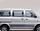 面包车出租、商务车出租、搬家租车、价格优惠