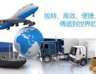 日本专线,专业日本出口国际快递(日本全境派送)