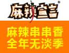 麻辣宣言串串香 诚邀加盟