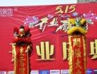 专业舞狮舞龙锣鼓战鼓开业庆典策划
