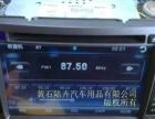 黄石陆师傅专业维修DVD导航仪、原车屏升级、安装