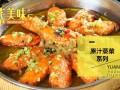 中式快餐加盟 3天学会,10天开店不是梦