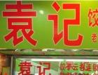 广州袁记饺子云吞加盟费是多少?怎样加盟袁记饺子云吞?