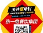 【张一绝餐饮集团】加盟官网/加盟费用/项目详情