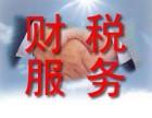 注册镇海公司 工商代理 申请进出口权 代理记账低价
