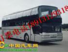 杭州到莱西的汽车客车18815233441