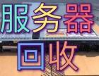 北京回收IBM戴爾惠普SUN聯想服務器工作站磁盤陣列回收公司
