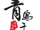 青岛千红精酿啤酒招商全国啤酒代理加盟