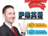 北京及周邊 燕郊 全國一對一小班英語輔導 考試沖刺 拔高培優