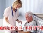 北京癫痫哪家医院治疗最好 癫痫治疗全书APP