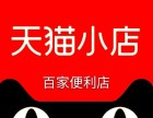 上海天猫小店加盟利润怎么样?天猫小店加盟费多少钱?