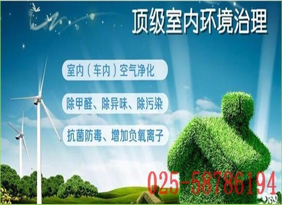 南京除甲醛单位 南京室内环境治理