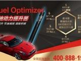 龙岗汽车动力提升器,奥卡思能源科技动力提升系统领先品牌!