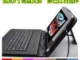 批发平板电脑8寸台电爱华...通用键盘皮套保护套皮夹内胆包 配件