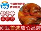 十道餐饮熟食技术培训加盟