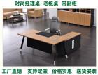 杭州办公家具品牌直销老板办公桌简约现代大班台办公室主管经理桌