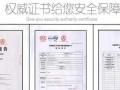 上海丹威建材森固防水墙固地固瓷砖胶代理加盟