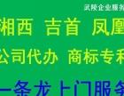 专业代办湘西商标注册 注册商标 版权登记