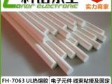 FH-7063高软化点耐高温热熔胶,电子线束热熔胶棒