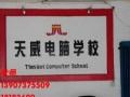 南县天威电脑学校—领跑电脑教育,天威成就人生。