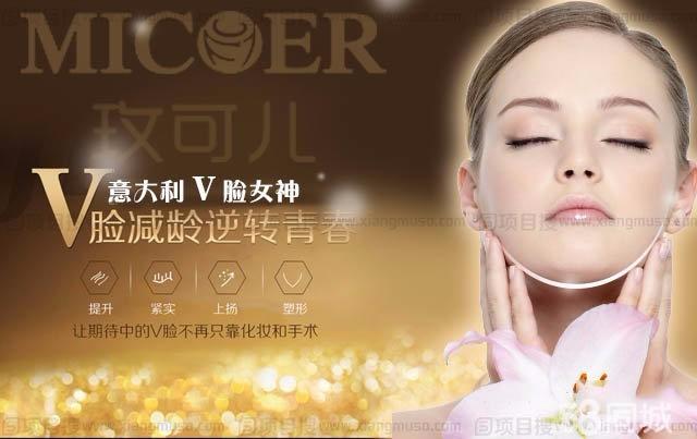 玫可儿洗脸吧怎么样?热门的美容加盟项目