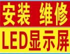 湘潭LED电子显示屏制作维修,湘潭电子屏安装制作