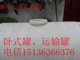 洛阳PE卧式运输罐 钢衬塑生产厂家