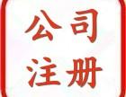 南昌公司注册税务咨询报税服务