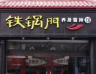 干锅连锁加盟店 重庆铁锅门加盟怎么样