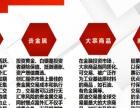 【创汇集团外汇招商】加盟/加盟费用/项目详情