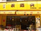 广西加盟全国排行NO.1中国正宗的茶饮品牌茶道夫公司总部