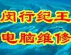 上海闵行纪王电脑上门diy装机硬盘U盘数据恢复维修网络布线