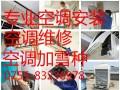 深圳公明空调安装格力售后服务教你怎么给空调加雪种