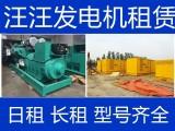 全国出租出售二手发电机组 50kw到2000kw各种发电机组