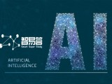上海论答Ai联合智易答开发ai教育系统-加盟费用多少