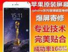 iphone全系列手机不开机/屏坏/不充电维修
