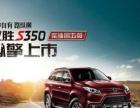 驭胜s350柴油上市,欢迎来店咨询
