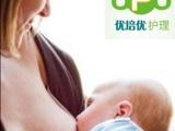 成都口碑育儿嫂口碑月嫂成都优培优--优培优母婴护理