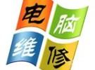 上海修电脑上门 网络 系统 苹果双系统