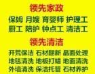 东莞优质家政服务公司 全市提供保姆月嫂育婴师厨工清洁工