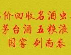 商水回收五粮液Jiu A商水回收茅台酒 商水回收整箱茅台酒