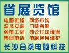 湖南省展览馆周边打印机维修,办公耗材供应,办公设备安装维护