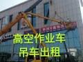 哈尔滨出租高空作业车 吊车