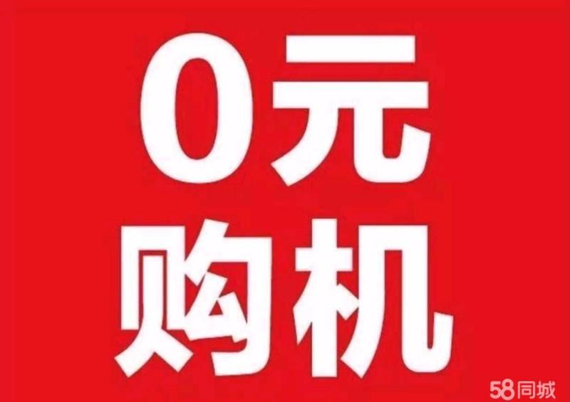 广州手机分期付款办理iPhoneX