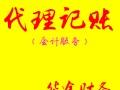青浦白鹤注册公司,上海白鹤镇代理注册公司