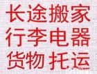 常州到菏泽巨野郓城东明单县曹县定陶物流 行李托运 电瓶车托运
