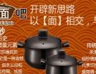 广州特色面馆加盟哪家好