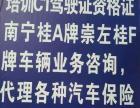 南宁崇左委托书驾驶证报名车辆入户过户年检现金收车