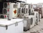 柯桥专业回收空调 冰箱 洗衣机等