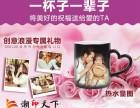 七夕东方情人节来潮印天下定制爱的礼物 个性定制加盟